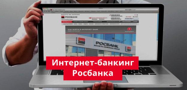 Росбанк интернет-банкинг