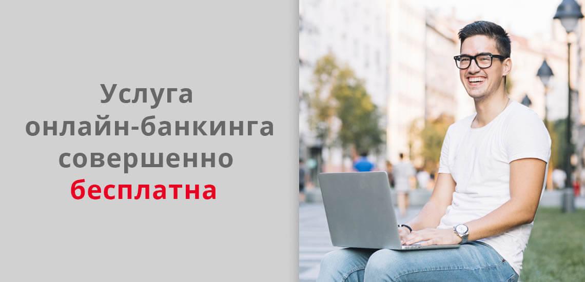 Услуга онлайн-банкинга совершенно бесплатна, никакой комиссии при использовании не взимается