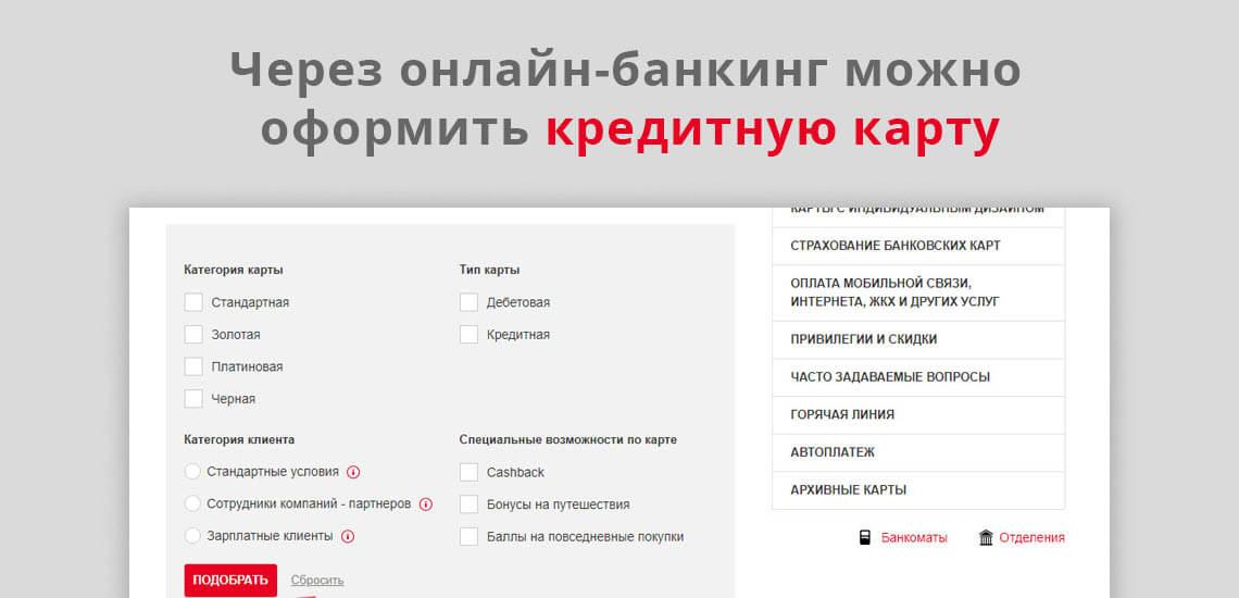 Через онлайн-банк можно подать заявку на кредит, ответ можно будет увидеть в также в личном кабинете