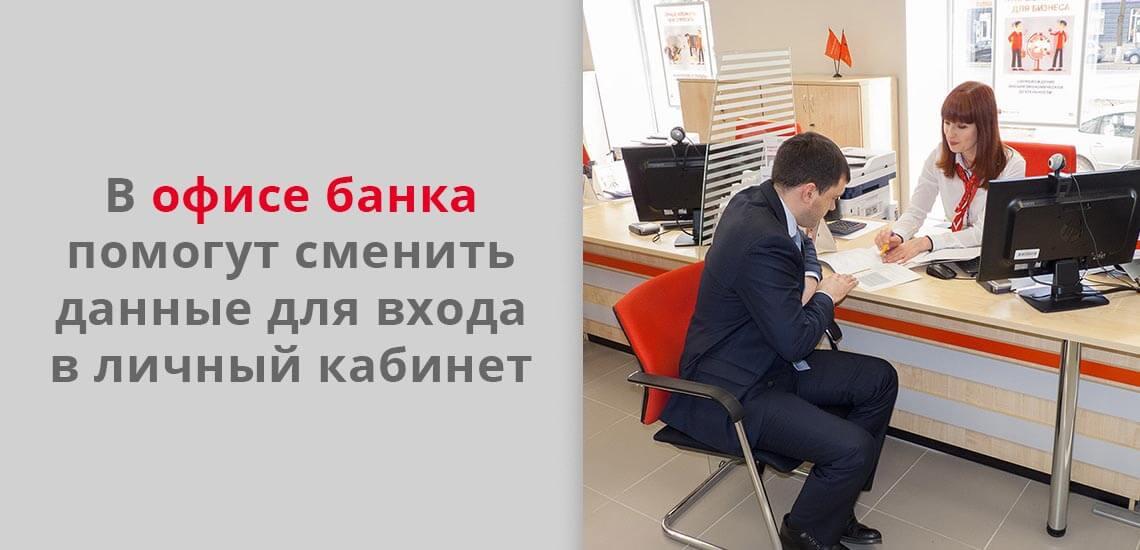 В офисе банка помогут сменить данные для входа в личный кабинет