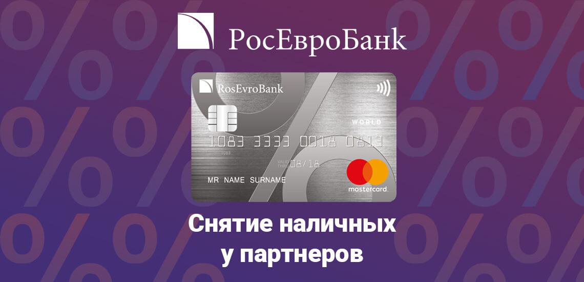 Партнеры Росевробанка и объединение с Совкомбанком