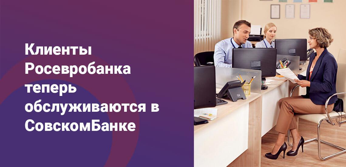 Клиенты Росевробанка переведены на обслуживание Совкомбанка