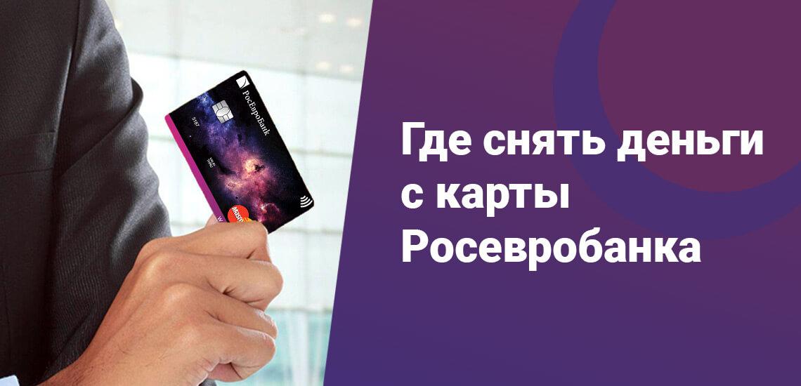 Теперь через банкоматы Росевробанка снять наличные невозможно