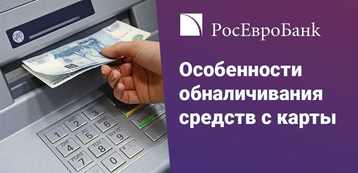 Где обналичивать деньги с карт Росевробанка