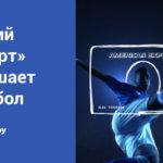 «Русский Стандарт» приглашает на футбол