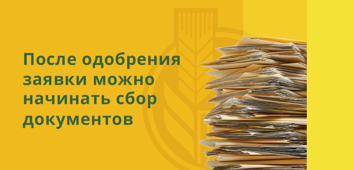 После одобрения заявки на кредит можно начинать сбор документов