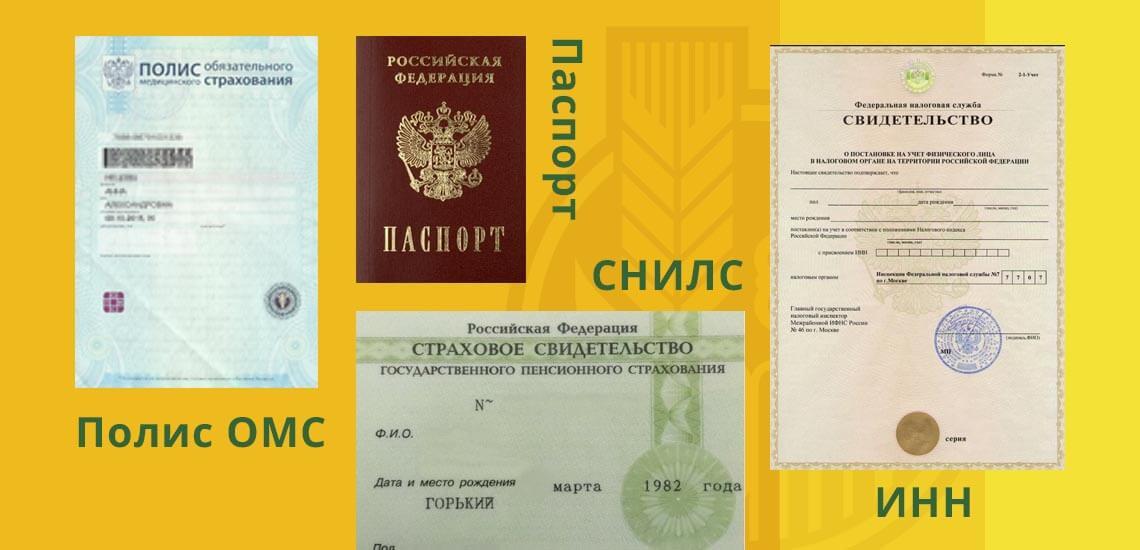 В стандартный пакет документов для получения кредита входят: полис ОМС, паспорт, СНИЛС, ИНН, военный билет для лиц, которые младше 27 лет