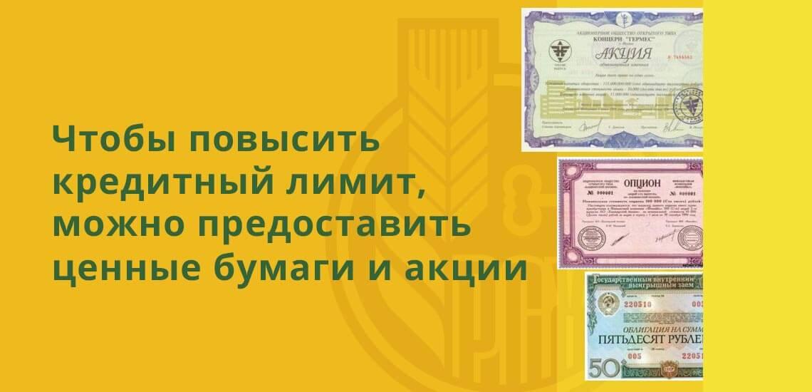 Чтобы повысить кредитный лимит, можно предоставить банку ценные бумаги и акции