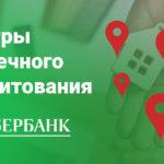 Центры ипотечного кредитования Сбербанка
