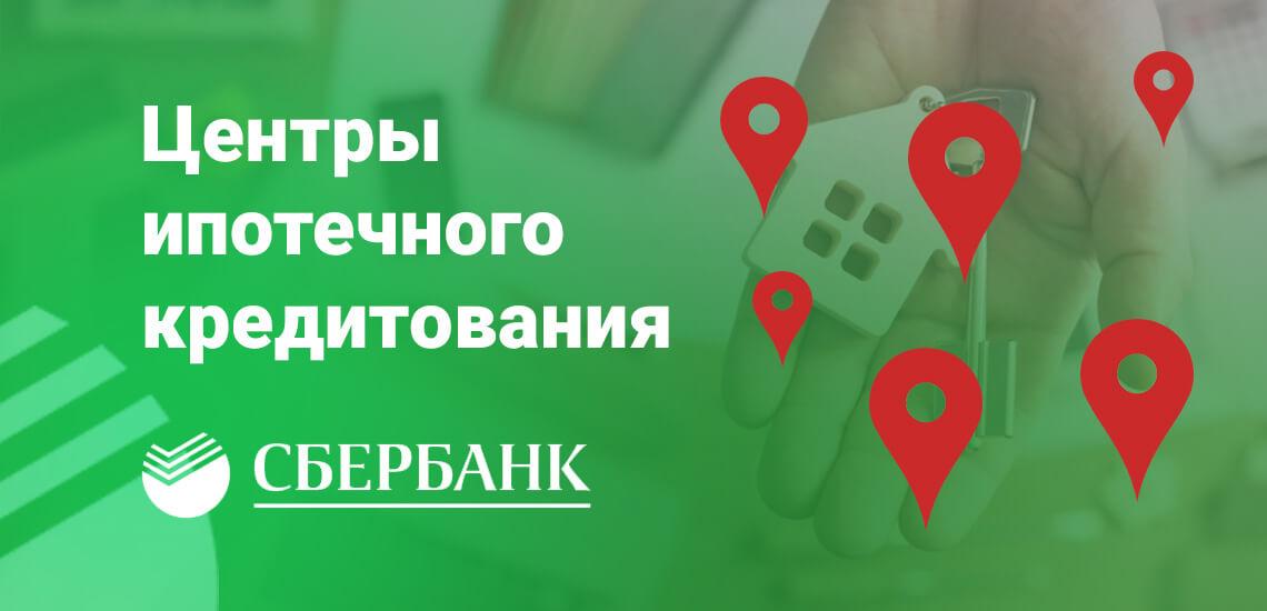 Офисы Сбербанка для клиентов, которые хотят оформить ипотеку в Москве