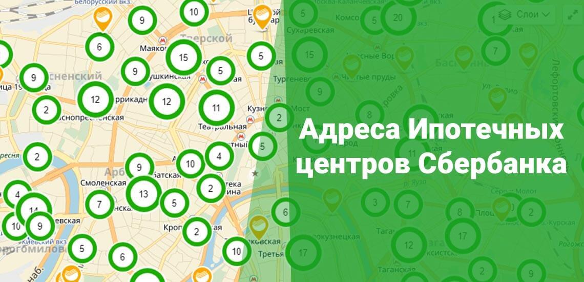 Где в Москве находятся центры Ипотечного кредитования от Сбербанка