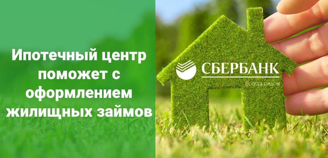 В Ипотечном центре Сбербанка можно подобрать подходящую недвижимость и оформить сделку