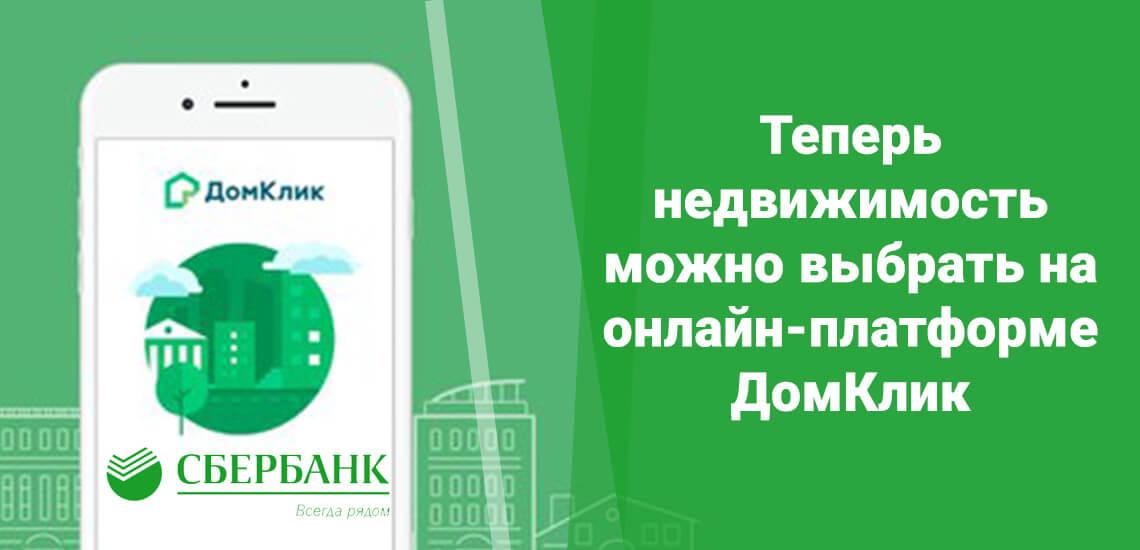 Онлайн-платформа ДомКлик от Сбербанка поможет клиентам банка подобрать недвижимость не выходя из дома