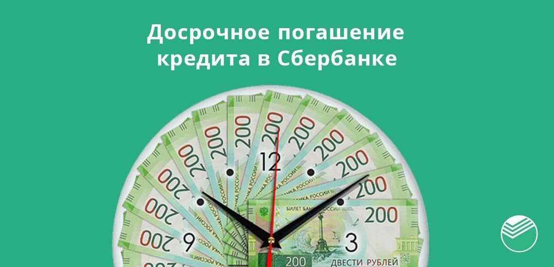 Досрочное погашение кредита в Сбербанке: как это сделать?