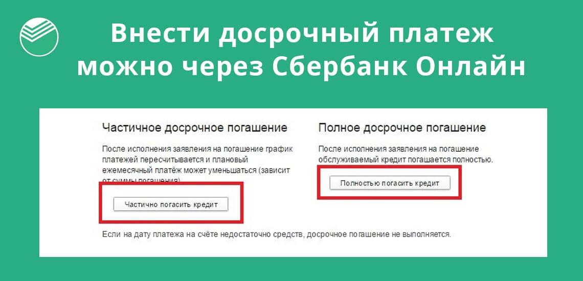 Внести досрочный платеж по кредиту можно через Сбербанк Онлайн, операция будет произведена мгновенно