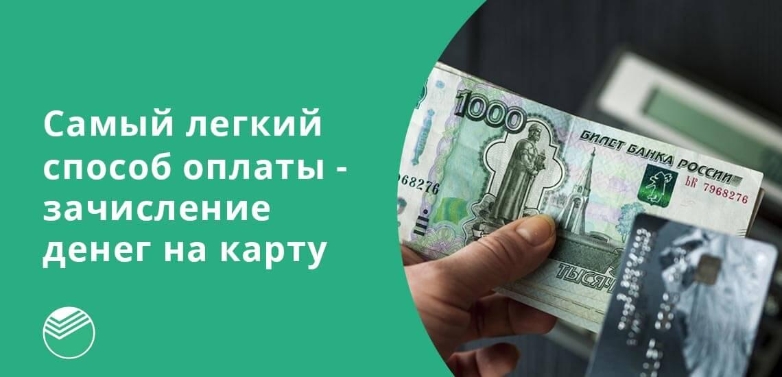 Самый легкий способ оплаты кредита - зачисление необходимой суммы на карту