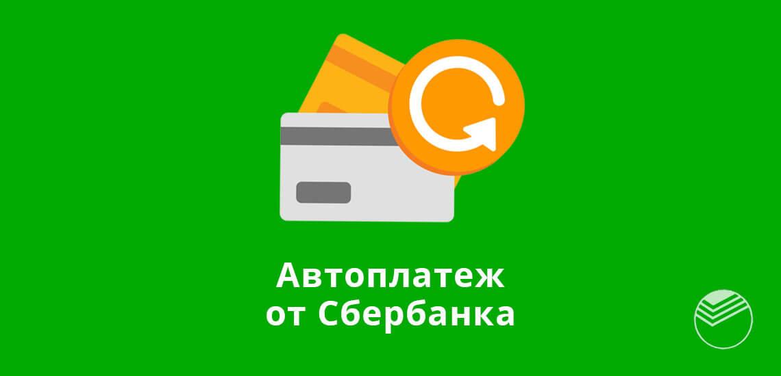 Как подключить автоплатеж на Сбербанке