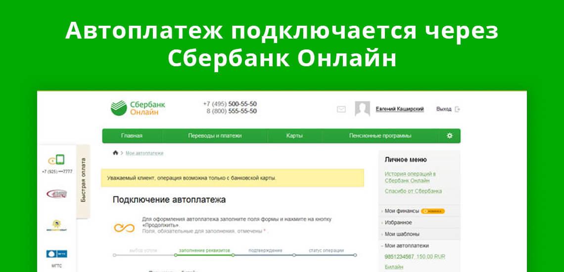 Автоплатеж подключается через Сбербанк Онлайн, приходить в отделение банка для этого не нужно