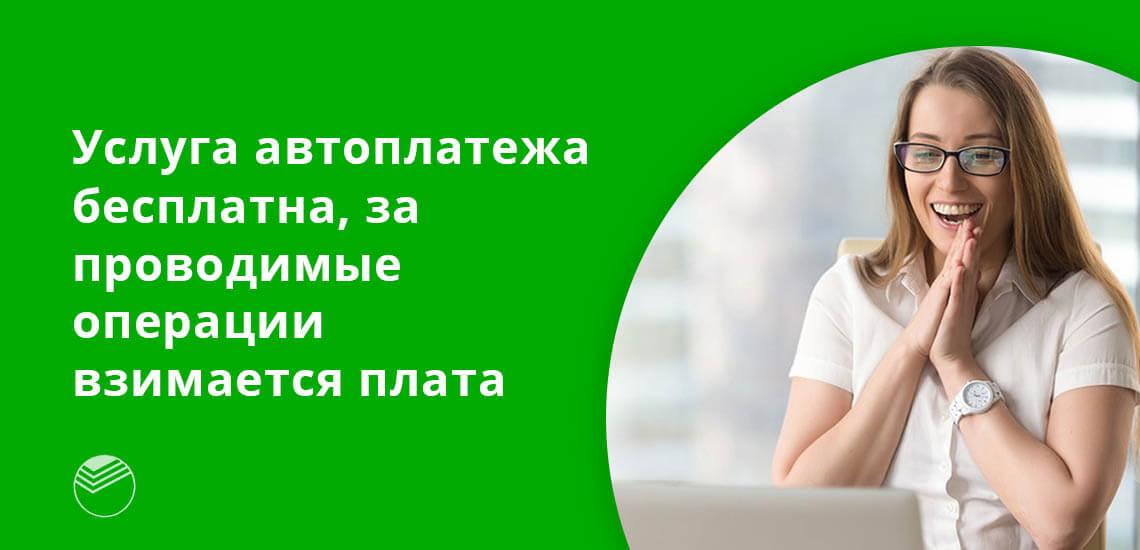 Услуга автоплатежа бесплатна, за проводимые операции будет взиматься плата