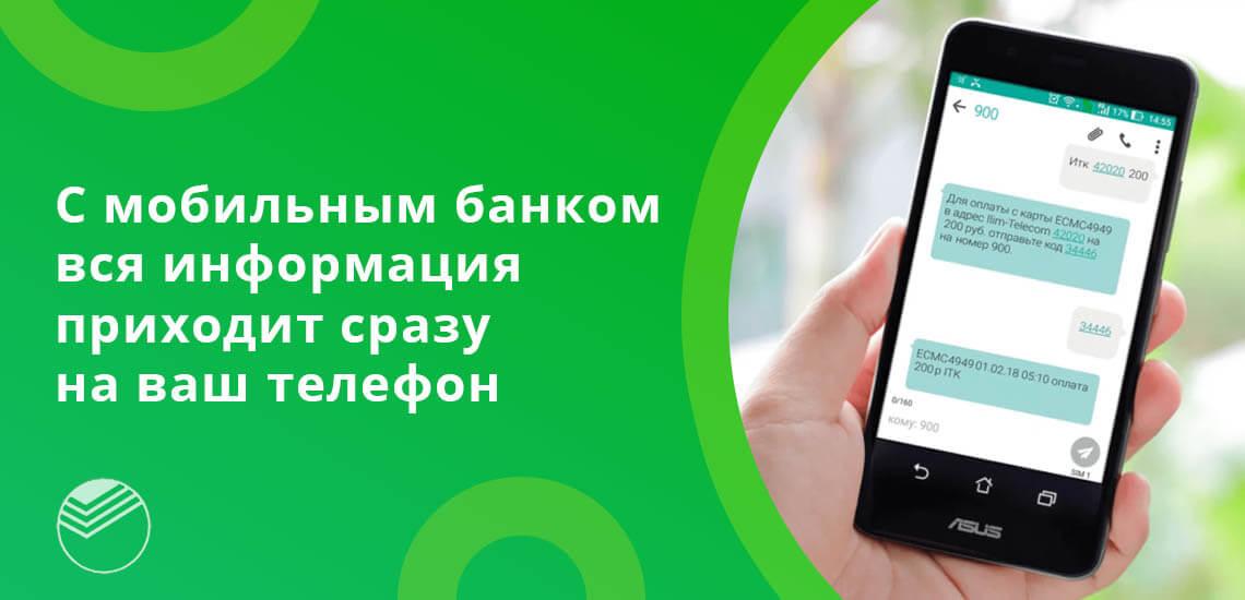 С мобильным банком от Сбербанка информация будет приходить сразу же на ваш телефон