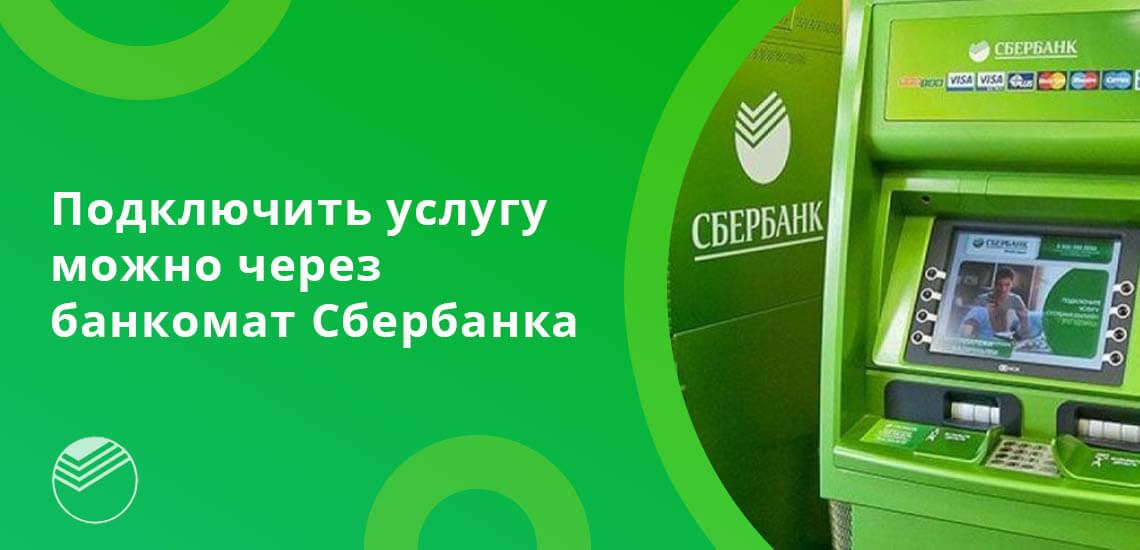 Подключить услугу мобильного банка можно через банкомат Сбербанка