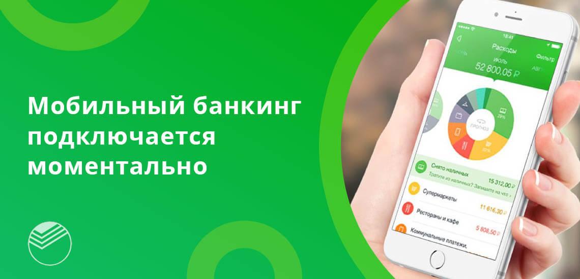 Мобильный банкинг от Сбербанка подключается моментально