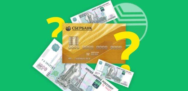 Как снять деньги с карты Сбербанка?