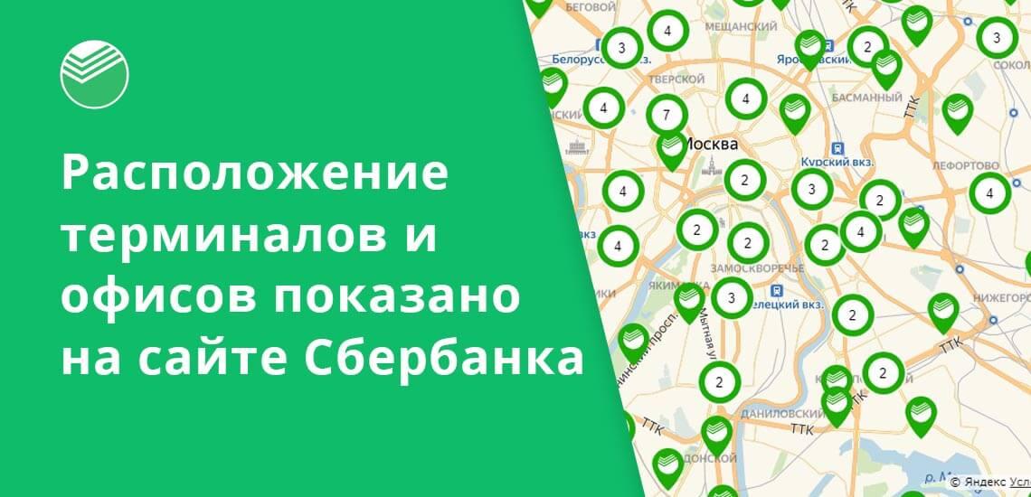 Точную карту с расположением терминалов и офисов можно найти на официальном сайте Сбербанка