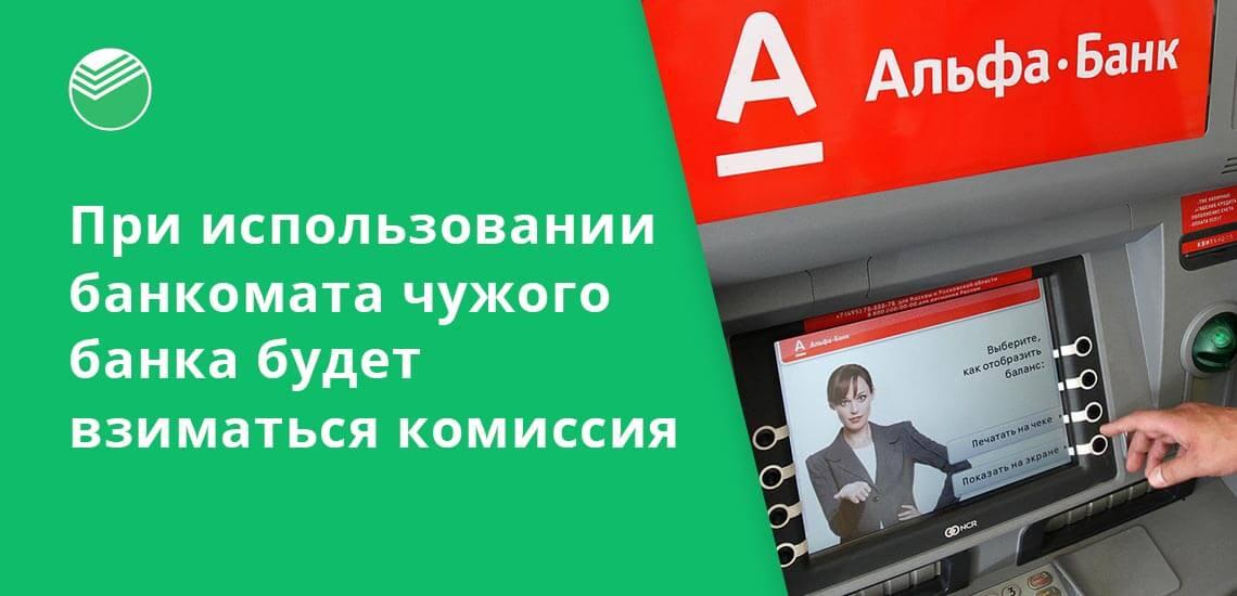 При использовании банкомата чужого банка будет взиматься комиссия не менее 100 рублей