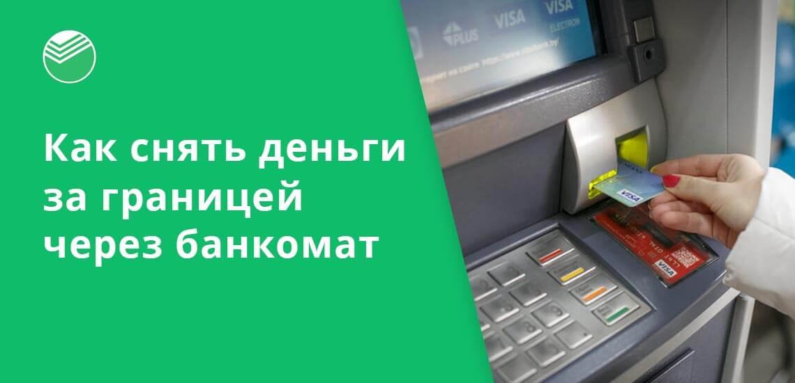 Банки выпускают специальные карты для людей, которые часто бывают за границей, при обналичивании в местных банкоматах комиссия взиматься не будет