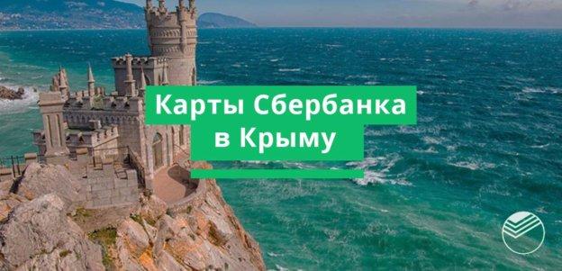 Карты Сбербанка в Крыму: как ими расплачиваться, снимать деньги
