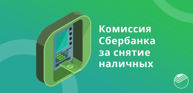 Комиссия Сбербанка за снятие наличных