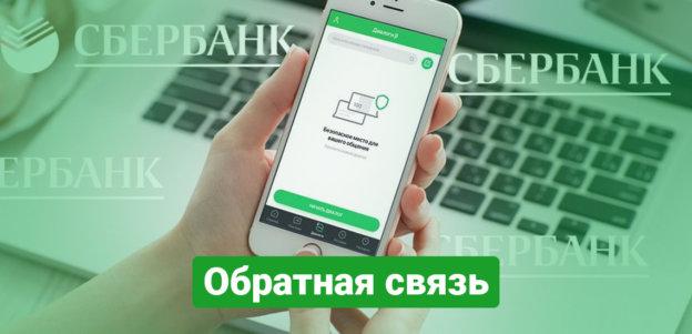 Как связаться с банком, горячая линия Сбербанка