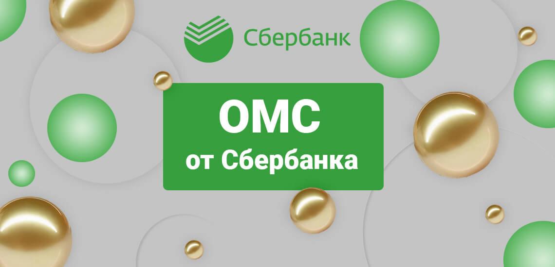 Как заработать на покупке металла, ОМС в Сбербанке