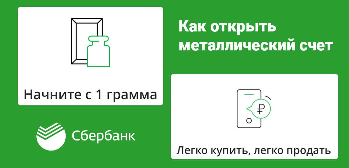 Последовательность действий для получения металлического счета через Сбербанк