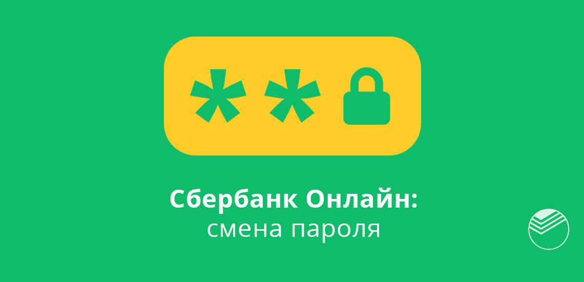Сбербанк Онлайн сменить пароль