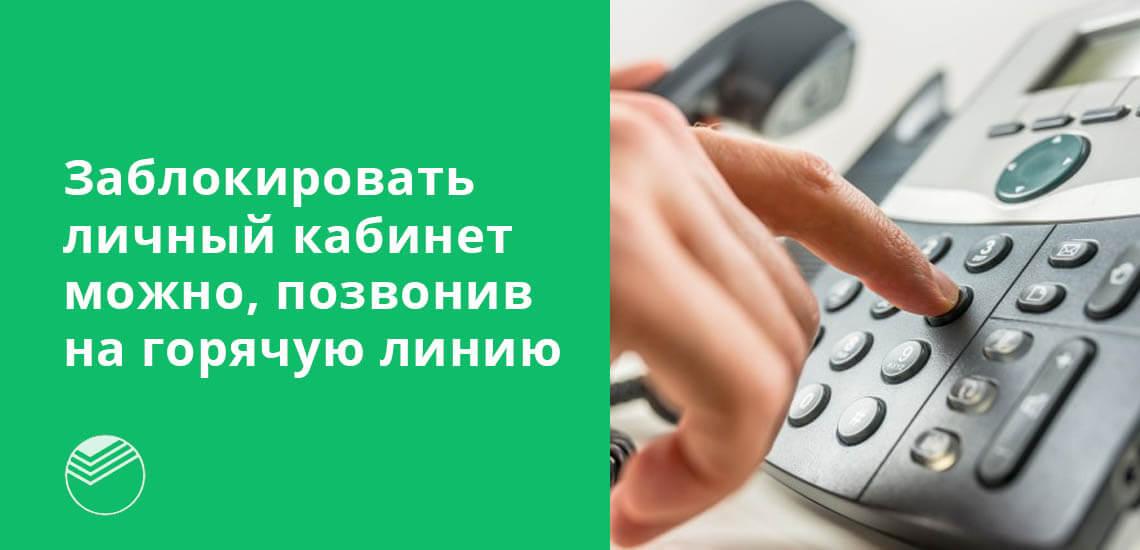 Заблокировать личный кабинет можно, позвонив на горячую линию Сбербанка, блокировка пройдет мгновенно