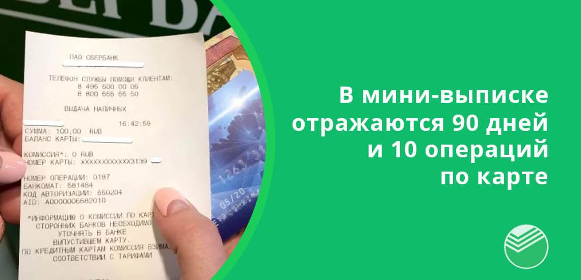 В мини-выписке, которую можно получить через терминал или банкомат, отражаются 90 дней и 10 операций по карте
