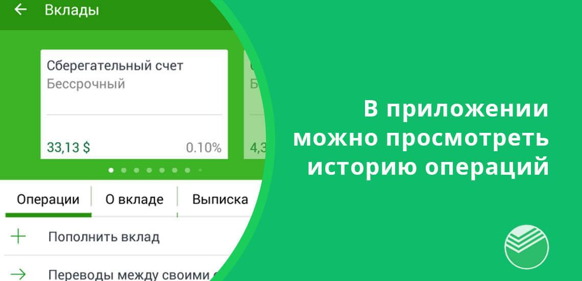 В мобильном приложении Сбербанка можно просмотреть историю проведенных операций по карте
