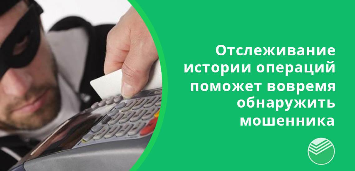 Самостоятельное отслеживание истории операций поможет вовремя обнаружить мошенника