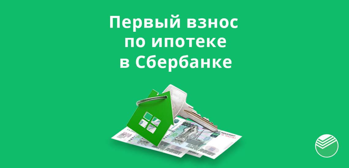 Первоначальный взнос по ипотеке в Сбербанке
