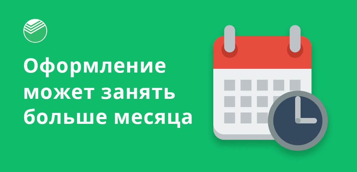 Оформление ипотеки в Сбербанке может занять больше месяца, так как идет постоянный запрос и проверка документации