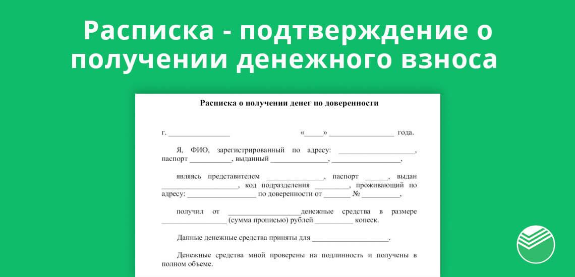 Расписка - это подтверждение о получении денежного взноса, которую нужно предоставить банку