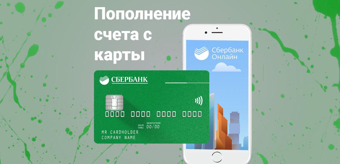 Несколько способов оплатить мобильную связь с карты Сбербанка