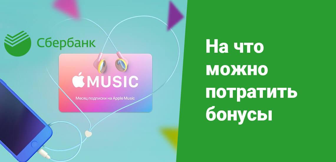 Бонусы спасибо от Сбербанка не обналичиваются в рубли