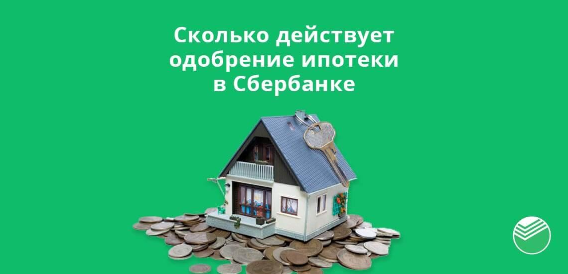 Сколько действует одобрение ипотеки в Сбербанке