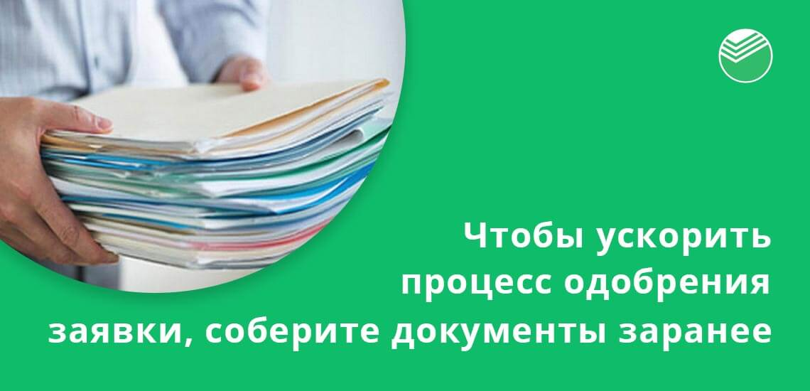 Чтобы ускорить процесс оформления заявки, нужно собрать весь пакет документов заранее