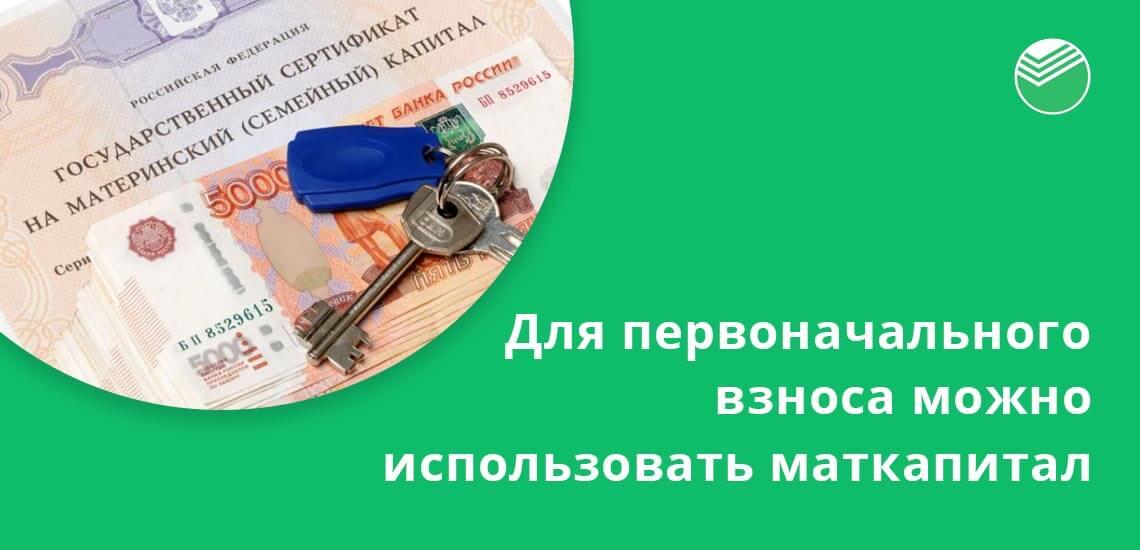 Для первоначального взноса по ипотеке можно использовать материнский капитал и другие госсубсидии