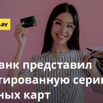 Сбербанк представил лимитированную серию бонусных карт