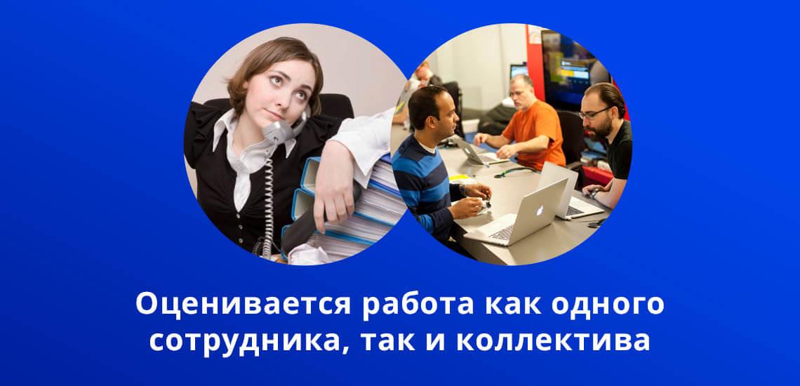 Работодатель может оценивать работу как одного сотрудника, так и всего коллектива